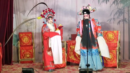 巜坐宫》,秦冬梅,刘洋,三花川剧团2021.01.27日演出