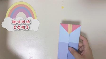 儿童趣味折纸《衣服》