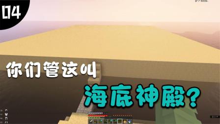 我的世界虚无历险记4: 你们管这叫海底神殿? ? ?