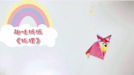 儿童趣味折纸《狐狸》