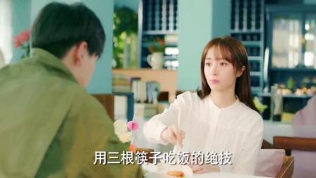 暗恋橘生淮南:因为你,所以我才学会了用三根筷子吃饭