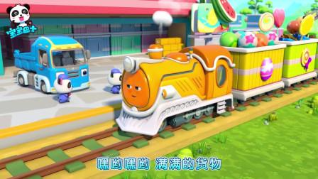 宝宝巴士启蒙音乐剧之汽车帮帮队  运货小火车,带着童话货物驶向幸福车站