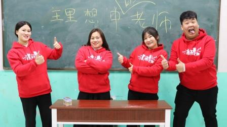 理想老师2:学生讨论理想老师,真逗