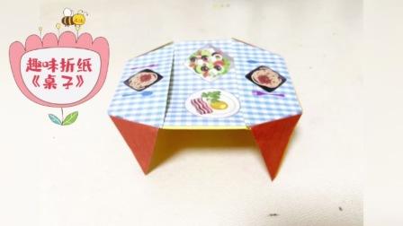 儿童趣味折纸《桌子》