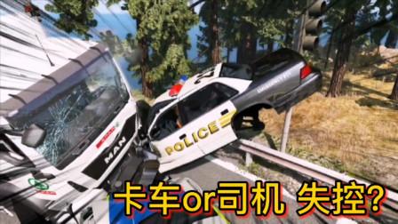 车祸模拟器236 卡车司机目中无人 高速冲撞Police车队 损失惨重