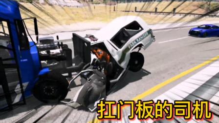 车祸模拟器237 大巴车司机车头顶个门板 高速公路上横冲直撞