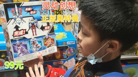 小学生探店奥特曼玩具,发现能变形飞机的赛罗奥特曼卖99元,真贵