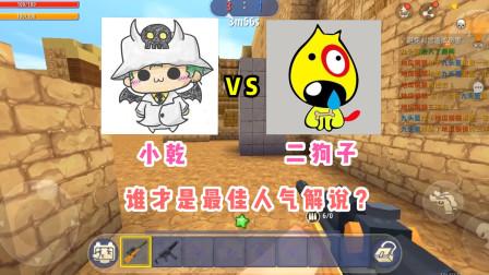 小乾游戏解说VS二狗子玩游戏,谁才是最佳迷你世界人气解说呢?