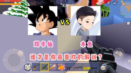 刘半仙VS我的世界木鱼,谁才是你心目中最喜欢的解说呢?
