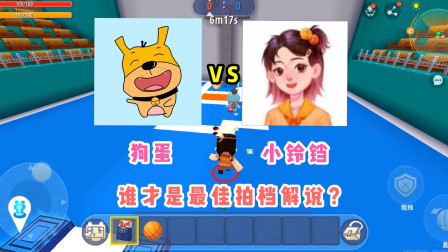 狗蛋说游戏VS表妹小铃铛,谁才是最佳迷你世界拍档解说呢?