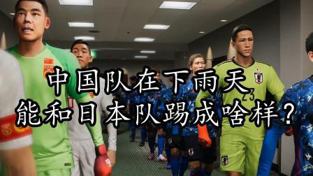 实况足球2021,中国队在下雨天,能和日本队踢成啥样?