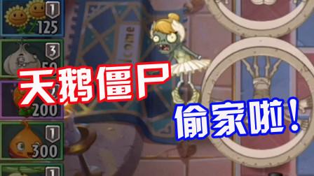 植物大战僵尸:天鹅僵尸抛弃伙伴直接偷家!竟然还成功了!