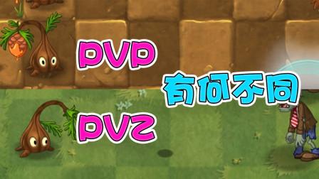植物大战僵尸:同样是树脂投手!PVZ和PVP居然差距这么大?