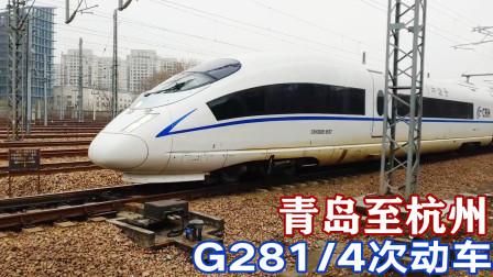 近距离实拍和谐号380B动车,青岛至杭州G281次下行通过艮山门