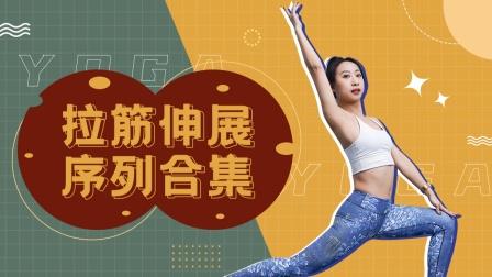 身体疲惫 酸痛不适,拉筋伸展瑜伽快速帮你放松