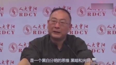 金灿荣:中西方文化的不同之处,它是一个二元对立的观念!