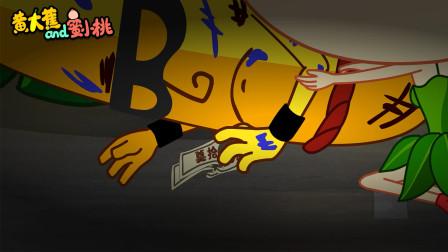 悬疑动画:路边的不明纸币,千万不要乱捡,他有可能是买命钱!