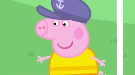 小猪佩奇:佩奇戴上了猪爷爷的帽子,变成了船长
