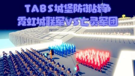 TABS城堡防御战:霓虹城联军VS亡灵军团!