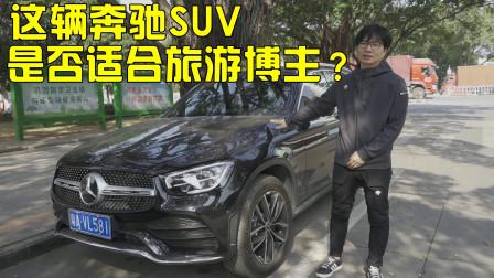 这辆奔驰SUV,是否适合旅游博主?这价位,它应该是最佳选择!