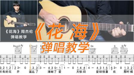 【下集】教学讲解《花海》周杰伦-酷音小伟吉他弹唱教学