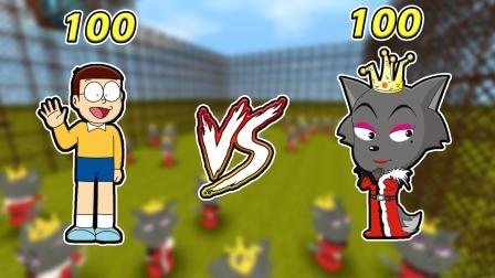 跨界角色大乱斗:100野比大雄对战100红太狼,结局不出所料