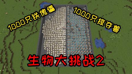 我的世界:1000只铁傀儡大战1000只掠夺兽,谁会胜利呢?