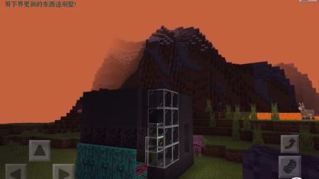 我的世界微笑建筑 挑战用地狱更新的材料做别墅