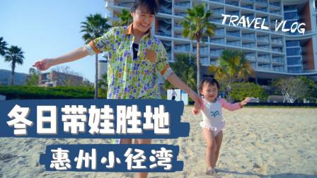 冬天带娃去海边度假,玩玩沙划划船骑骑车,惠州小径湾真的很不错