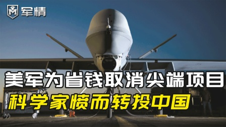 美军为省钱取消尖端项目,科学家愤而转投中国,带来技术值千亿