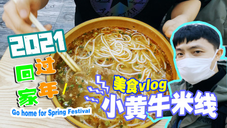 春节vlog 路遇美食享不停 云南米线太美味了 不信你瞧瞧
