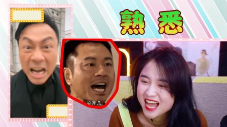 憋笑大挑战:刘醒再次呼叫梁非凡,上一次是十年前了!