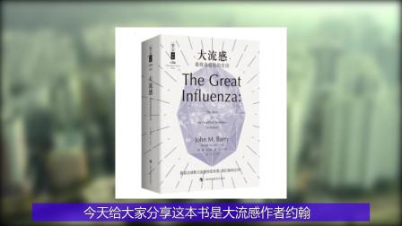 张文宏推荐的书:《大流感》唯有疫情的真相,才能打破社会的恐惧