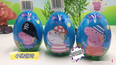小猪佩奇果汁软糖惊奇蛋奇趣蛋玩具