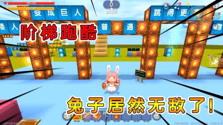 迷你世界:阶级跑酷,兔子跑着跑着就无敌了?