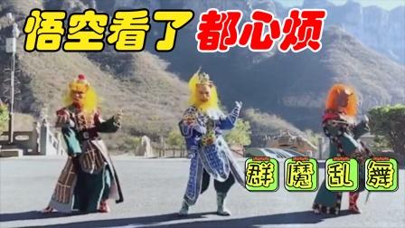 搞笑视频:这年头妖怪都开始跳广场舞了?你们考虑过悟空的感受吗