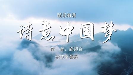 诗意中国梦 我为祖国点赞中学版诗歌朗诵配乐伴奏舞台演出LED背景视频素材TV