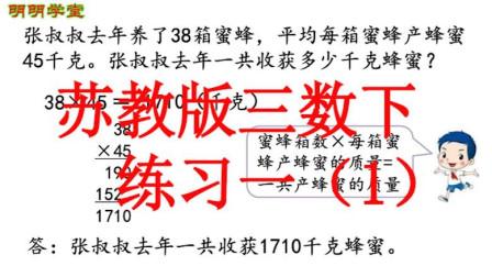 苏教版小学数学三年级下册《两位数乘两位数》(4)练习一(第一课时)