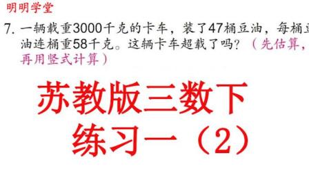 苏教版小学数学三年级下册《两位数乘两位数》(5)练习一(第二课时)