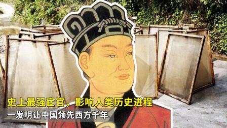 历史上最强的宦官,发明的一样东西,让中国领先西方世界千年