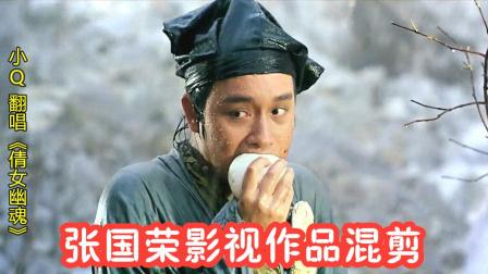 小Q粤语翻唱《倩女幽魂》,多部电影混剪,纪念心中的张国荣!