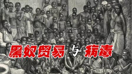 18世纪欧洲贩卖奴隶时,为什么将他们都扒个精光,混住在一起?