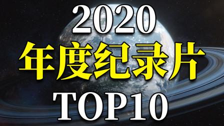 人类浪漫史诗!2020年度纪录片TOP10!高级享受,视听盛宴