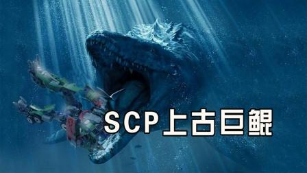SCP中最大的鱼,上古巨鲲,这是吃啥进化的?