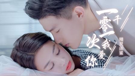 《闺蜜精灵》吴映洁&朱信宗:上演完美高甜爱情