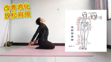 每天做这个动作20次,打通胃经,健脾和胃,肩颈也舒服了