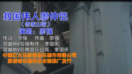 救国伟人廖仲恺(客家歌曲左右声道立体声)广东著名客家歌手:廖强 演唱
