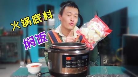 小伙复刻网红火锅底料焖饭,虽然差点翻车,但还是好吃的呢