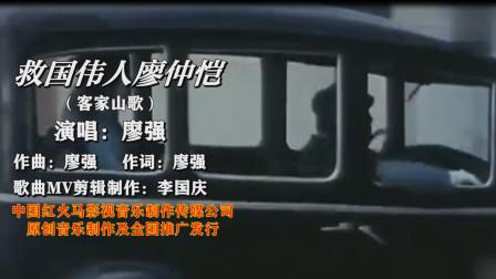 救国伟人廖仲恺(客家山歌)演唱:廖强 广东著名客家歌手