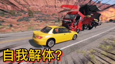 车祸模拟器238 迎面驶来一辆大卡车 相撞瞬间猝不及防自我解体
